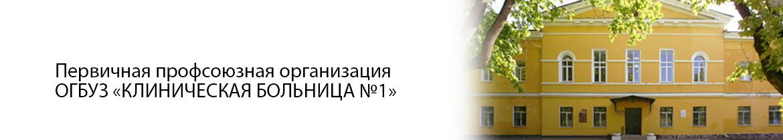 Первичная профсоюзная организация  ОГБУЗ «КЛИНИЧЕСКАЯ БОЛЬНИЦА №1»