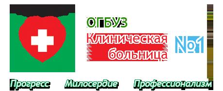 ОГБУЗ «Клиническая больница №1»